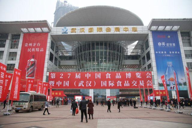 第27届中国食品博览会暨中国(武汉)国际食品交易会在武汉开幕