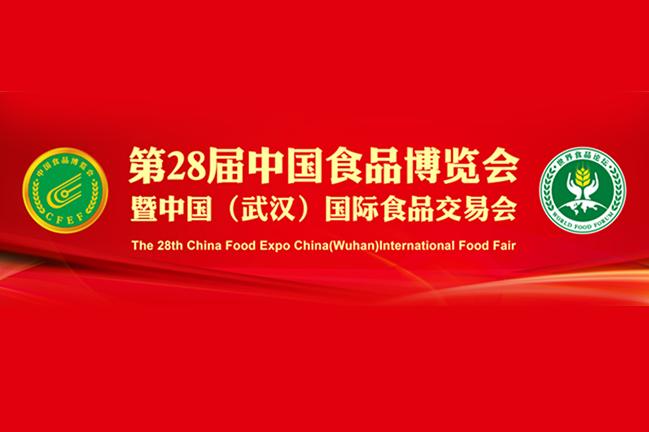 聚首江城武汉 共享食品世界