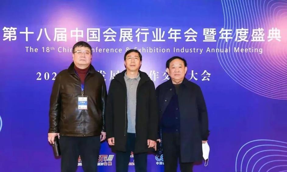 """中国食品博览会暨交易会荣获""""2020年度中国最具影响力展会""""称号"""