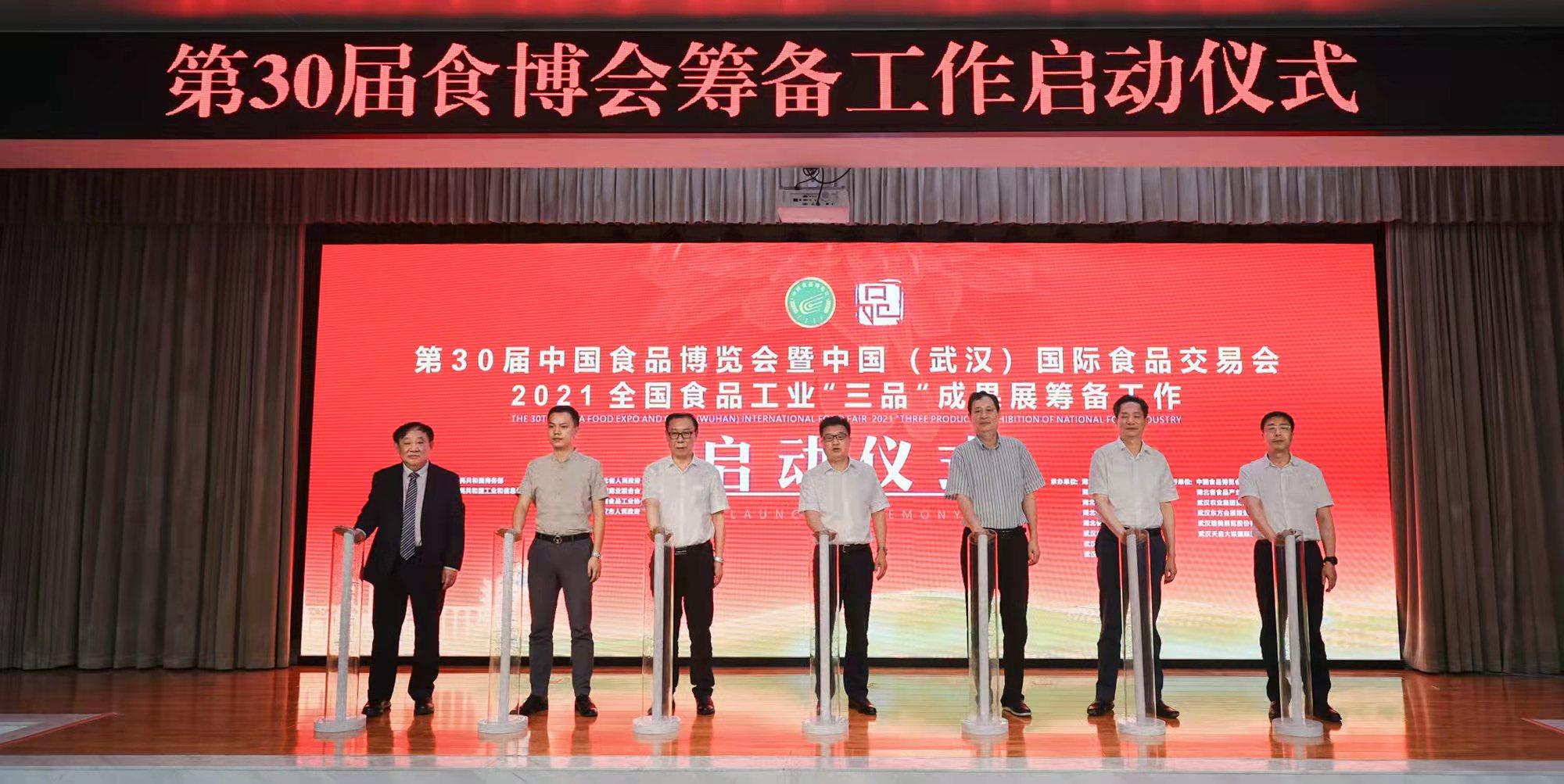 第30届中国食博会暨中国(武汉)国际食品交易会召开筹备工作启动仪式