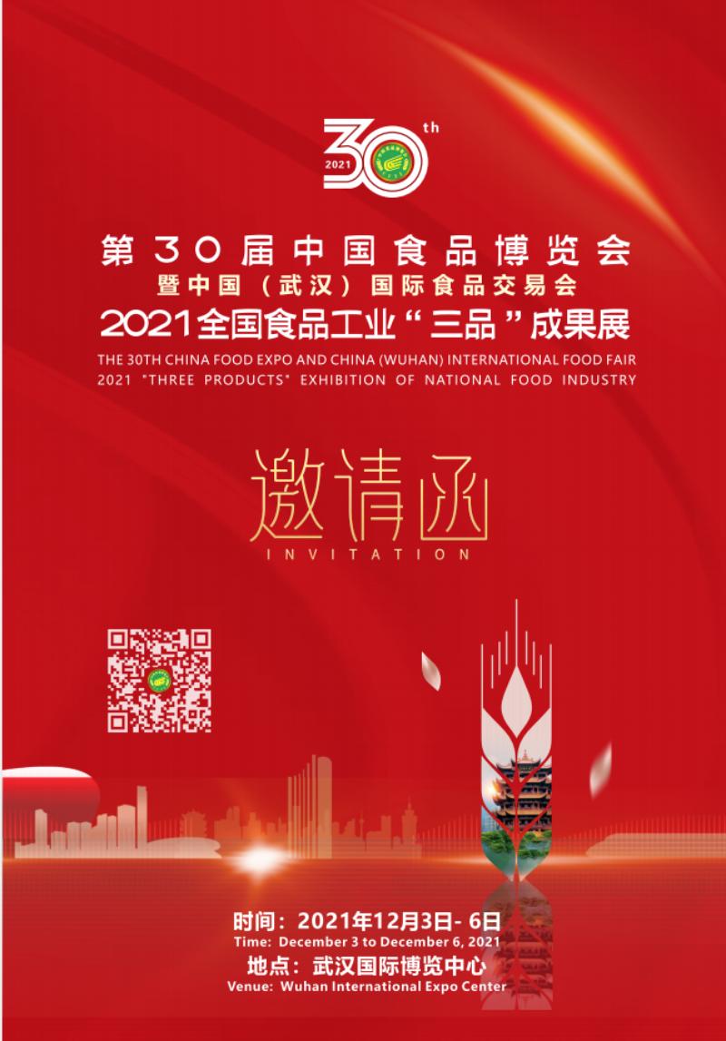 第30届中国食品博览会邀请函